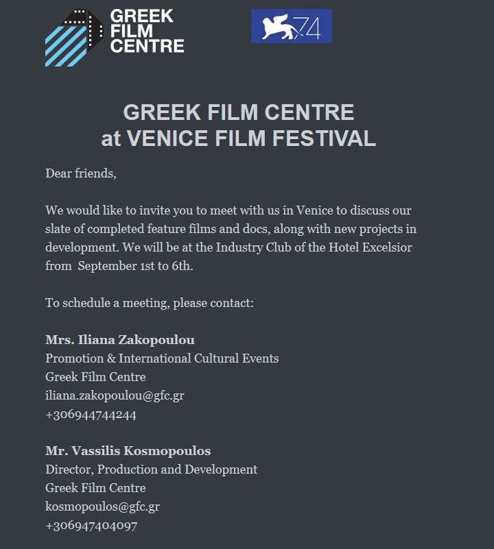The Greek Film Centre in the 58th Thessaloniki IFF