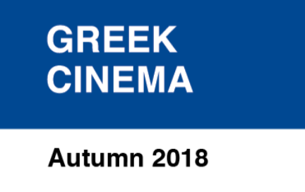 Greek Cinema - Autumn 2018