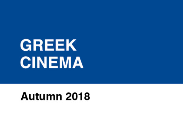 Greek Cinema 2018