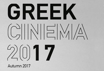 Greek Cinema - Autumn 2017