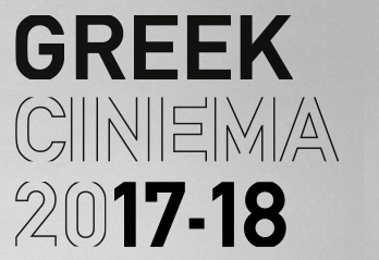 Greek Cinema 2017-2018